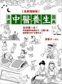 (二手書)漫畫中醫養生圖典【全新增修版】
