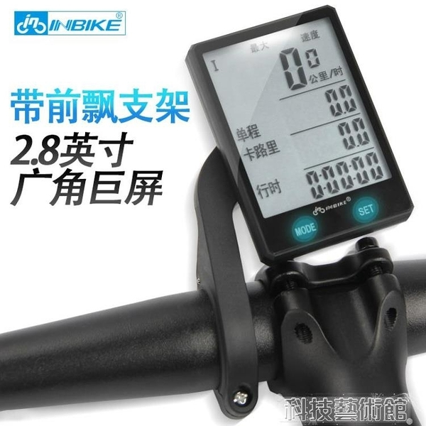 車碼錶 INBIKE騎行碼錶無線夜光防水中文邁速錶山地公路自行車計數測速器 交換禮物