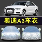 車衣車罩三廂專用加厚A3兩廂汽車洋裝外套防曬防雨遮陽隔熱蓋布