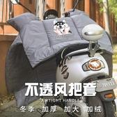 電動摩托車擋風被冬季加絨加厚加大冬天電瓶車電車防風罩防水防寒 LX 智慧e家