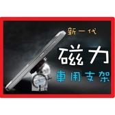 [Q哥] UF 車用磁力手機支架/腳架磁鐵吸/導航用 Z24 360度可旋轉 磁吸式 汽車 行車紀錄器 殼
