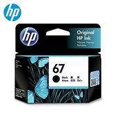 【HP 惠普】3YM56AA(No.67) 黑色墨水匣