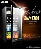 AUX/奧克斯 JC-95紅酒恒溫酒櫃家用保鮮冷藏冰吧辦公室茶葉展示櫃QM 美芭
