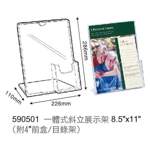 【迪多 deflect-o 標示架】590501 一體式斜立展示架 8.5x11(附4\