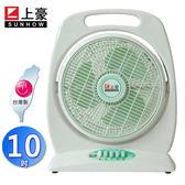 上豪10吋箱扇/涼風扇/造型扇/電扇 FN-1046~台灣製造