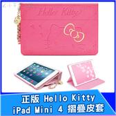 正版 KT iPad Mini 4 平板電腦 保護套 折疊式皮套 軟殼 Hello Kitty - 金豔桃