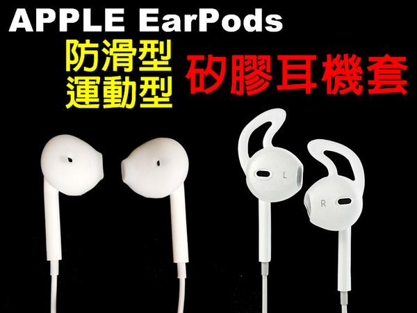 Apple 運動不脫落 EarPods 原廠線控耳機 專用 耳機矽膠套 耳塞套 耳帽/耳套 iPhone5/5S/6/6S PLUS/iPAD