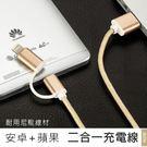 TYPE-C 安卓 Micro USB 三星 蘋果 IPHONE 二合一 1M 充電線 金屬 2合1 數據線 2in1 傳輸線 快充線 android