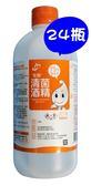 【生發 】75%清菌酒精 500mlX24瓶(箱購)
