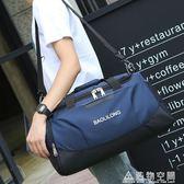 新款行李包女旅游包大容量旅行包手提旅行袋男士出差包單肩行李袋 造物空間