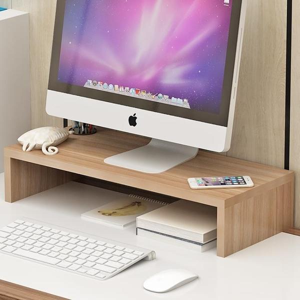 A款單層 電腦螢幕增高架螢屏增高架底座鍵盤整理收納置物架 樂淘淘