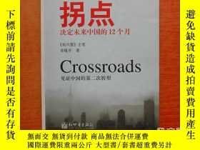 二手書博民逛書店罕見拐點--影響中國未來的12個月18483 章敬平 新世界出版