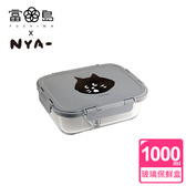 FUSHIMA X NYA- 全隔玻璃保鮮盒 1000ML
