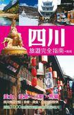 (二手書)四川旅遊完全指南:人人遊中國系列15