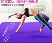 瑜伽墊加厚初學者女男士健身加寬加長防滑瑜珈墊毯子 俏腳丫