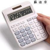 【全館8折】計算器太陽能記算機計算機