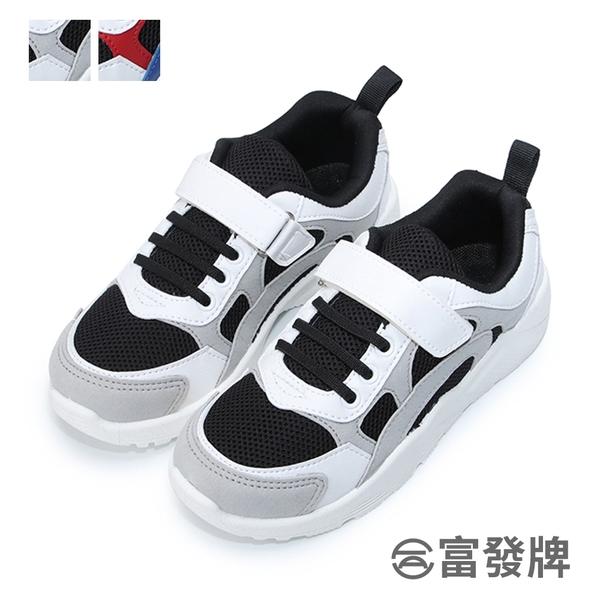 【富發牌】輕量撞色兒童休閒鞋-紅藍/白灰 33CV47