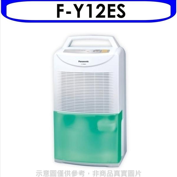 Panasonic國際牌【F-Y12ES】除濕機 優質家電