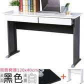 Homelike 格雷120x40工作桌 亮面烤漆(附二抽) 黑桌面/白腳