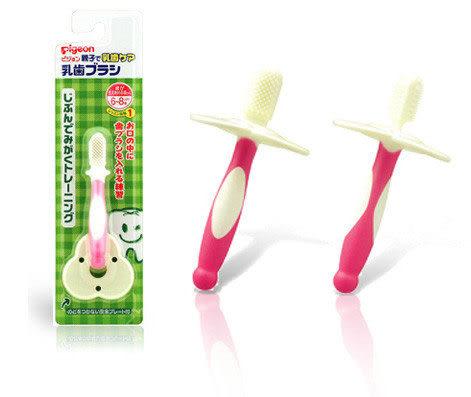 【奇買親子購物網】貝親PIGEON第一、二階段刷牙練習(6-8個月)/(8-12個月)