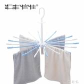 傘形尿布架子塑料防風毛巾晾曬架寶寶新生嬰兒尿布晾衣架 盯目家