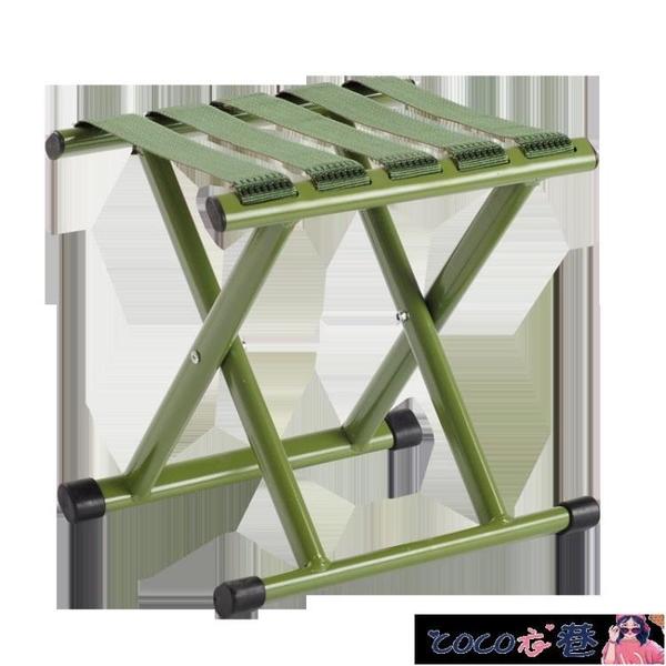 小凳子 折疊凳子馬扎戶外加厚靠背軍工用釣魚椅小凳子折疊椅便攜板凳家用 LX coco