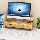 螢幕架 護頸電腦顯示器屏增高架辦公室液晶底座桌面鍵盤收納盒置物整理 現貨快出 YYJ