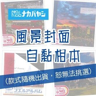 限量 日本NAKABAYASHI 白內頁 自黏 相本 相簿 相冊/本 ( 卡通款式隨機出貨,無法挑選 )