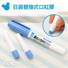 【日貨Tombow PiT顯示型替換式口紅膠】Norns 筆型  日本蜻蜓牌 藍色變色膠水筆 黏貼用品