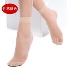 20雙夏季薄款水晶絲短襪黑色性感防女女襪...