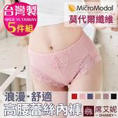 女性高腰蕾絲褲 莫代爾纖維 吸濕排汗 台灣製造 no.2766 (5件組)-席艾妮SHIANEY