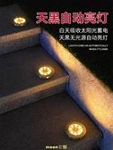 太陽能庭院地埋燈花園戶外防水地燈led樓梯階梯燈草坪裝飾景觀燈 [快速出貨]
