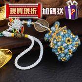 ✿滿額折現✿富貴有錢袋吊飾(藍色)《含開光》財神小舖【DSL-8255-6】以錢養財,以利生息