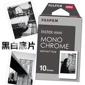Fujifilm instax mini 復古黑白色調 拍立得底片 單色底片 Monochrome 富士