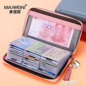 女式卡包韓國多卡位手拿錢包名片包60卡位大容量卡套夾卡片包 金曼麗莎