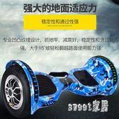 平衡車 智能電動車雙輪兒童小孩代步車成年學生兩輪成人體感自平衡車 df15407【Sweet家居】