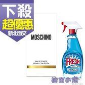 Moschino fresh 小清新 淡香水 100ML