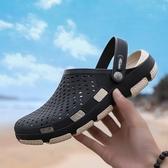 洞洞鞋 男士2019新款夏季外穿拖鞋防滑軟底潮流包頭韓版涼鞋沙灘鞋【快速出貨八折下殺】