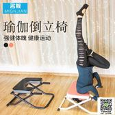 倒立機 倒立椅機家用練倒立輔助工具倒掛器可折疊凳室內健身器材   99一件免運居家