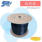 高雄/台南/屏東監視器 控制電纜 控制線 1.25mm平方 2C 電纜線 監視器 2芯 500米 PVC 抗UV材質