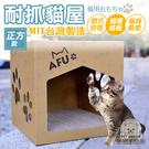 AFU正方款耐抓貓屋 (含4片貓抓板價值140元) CP值破表 MIT台灣製造 貓咪舒壓 貓抓箱 貓紙板 貓紙箱