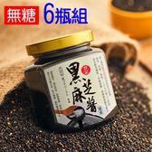 [容記] 破壁營養健康純濃黑芝麻醬-無糖 (6瓶裝/附盒)