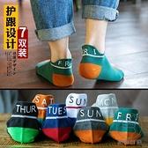 7雙 襪子男短襪薄款透氣低幫棉防臭吸汗運動短筒【貼身日記】