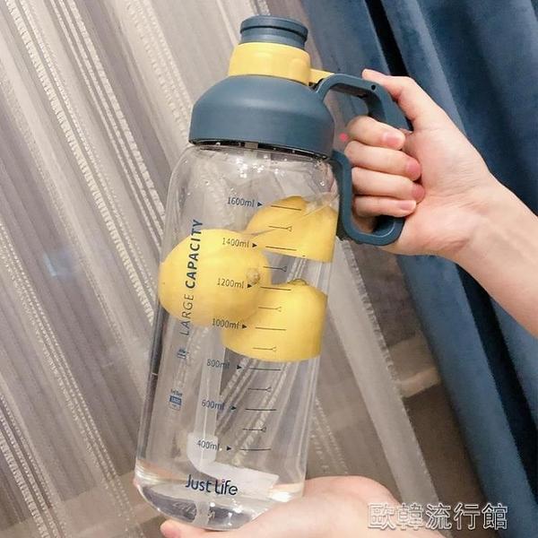 帶刻度塑膠水杯子女大容量1.8L男便攜水瓶吸管太空杯戶外運動水壺 歐韓流行館