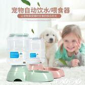 餵食器 寵物喂食器貓咪自動喂食器狗貓糧喂食器貓咪3.5L飲水器飲水機 【全館9折】
