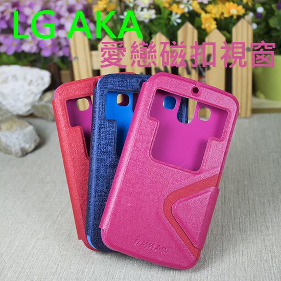 【愛戀】LG AKA H788 視窗皮套/書本式翻頁/磁扣側掀/保護套/支架斜立展示/軟套