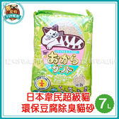 *~寵物FUN城市~*Super cat日本韋民超級貓 環保豆腐除臭貓砂7L/包
