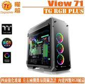 [地瓜球@] 曜越 thermaltake View 71 TG RGB Plus 高直立式 強化玻璃 機殼