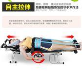 永輝人體拉伸器頸椎腰椎牽引床腰椎間盤牽引床器家用腰椎間盤突出igo 藍嵐