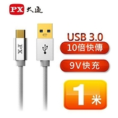 PX大通 USB 3.0 A to C 超高速充電傳輸線1米 UAC3-1W